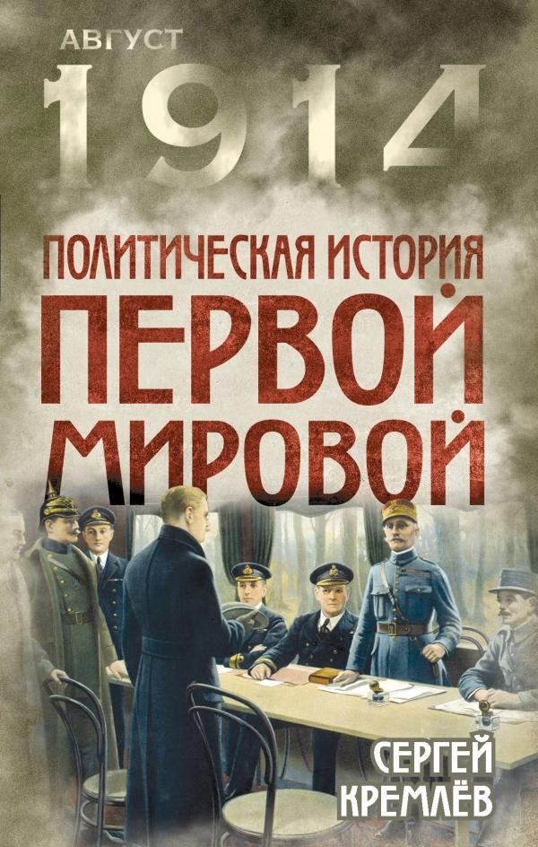 Сергей Кремлёв Политическая история Первой мировой