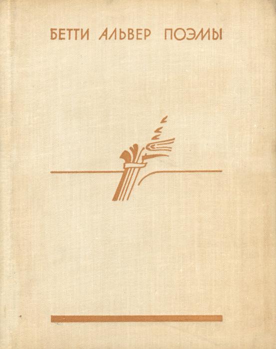 Бетти Альвер Бетти Альвер. Поэмы