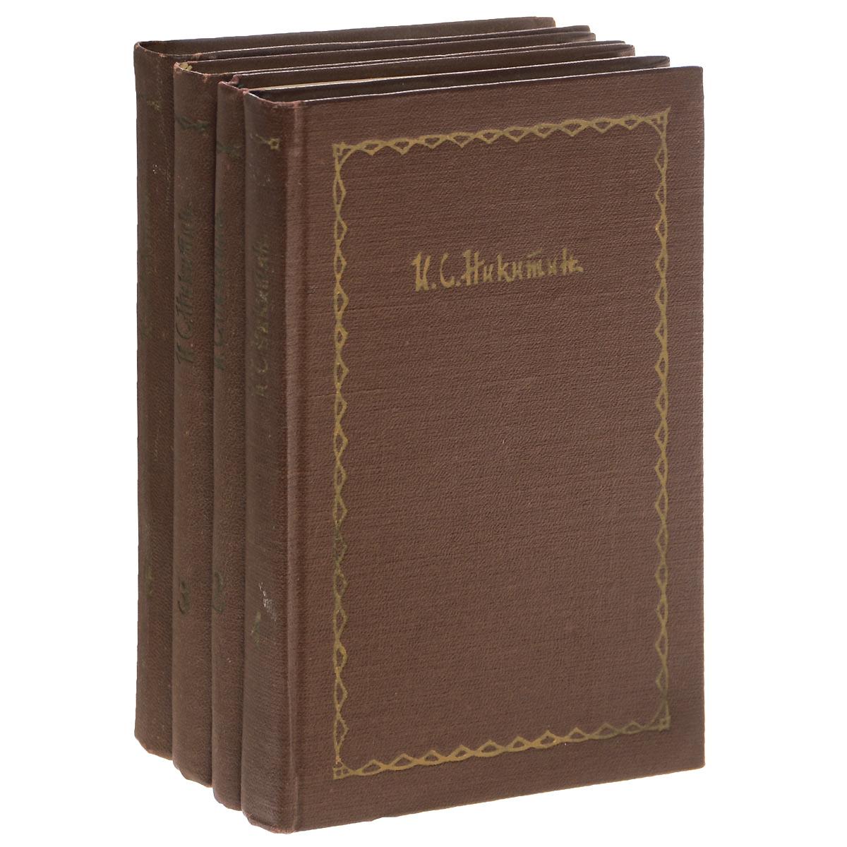 И. С. Никитин И. С. Никитин. Сочинения в 4 томах (комплект из 4 книг) цены онлайн