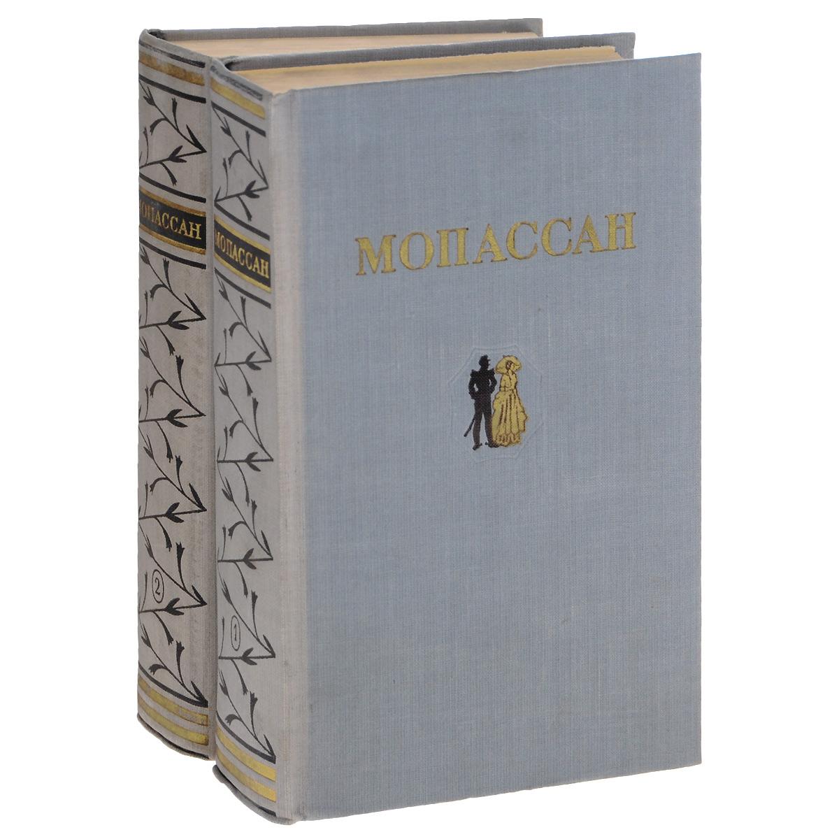 Ги Де Мопассан Ги Де Мопассан. Избранные произведения. В 2 томах (комплект из 2 книг)