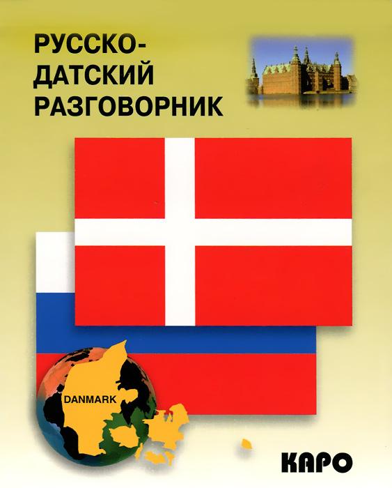 Разговорник русско-датский (сост. Белавина Ю.С.) лютик е сост русско вьетнамский разговорник page 10