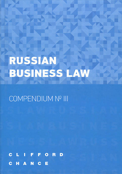 Clifford Chane Russian Business Law: Compendium №3 clifford chane russian business law compendium 3