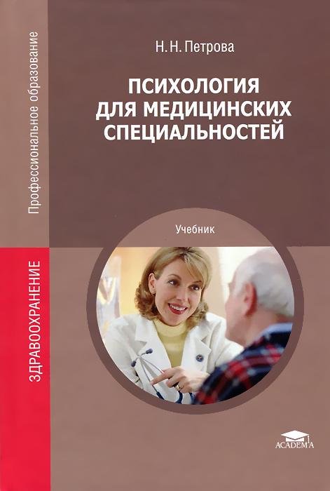 Н. Н. Петрова Психология для медицинских специальностей. Учебник
