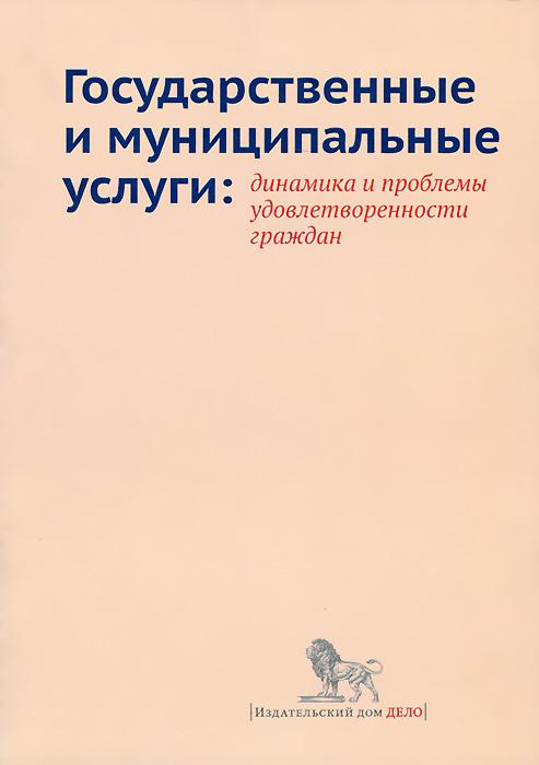 Государственные и муниципальные услуги. Динамика и проблемы удовлетворенности граждан В книге представлены результаты...