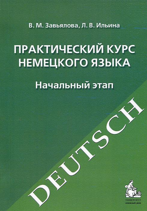 В. М. Завьялова, Л. В. Ильина Практический курс немецкого языка. Начальный этап