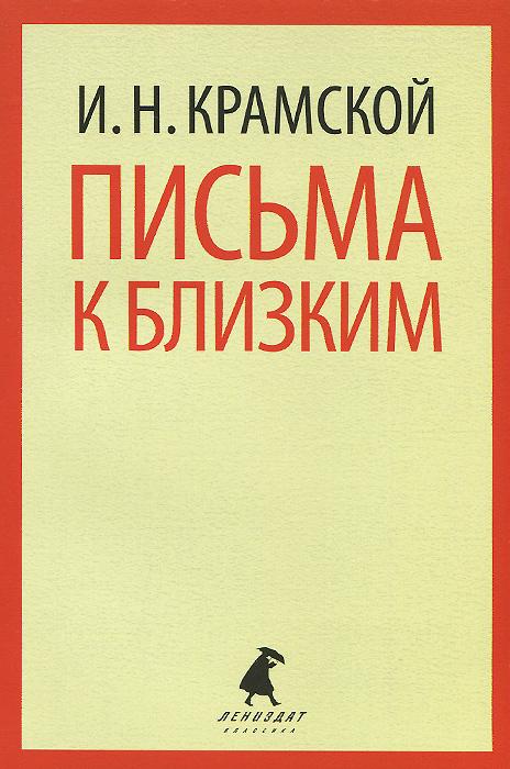 И. Н. Крамской Письма к близким