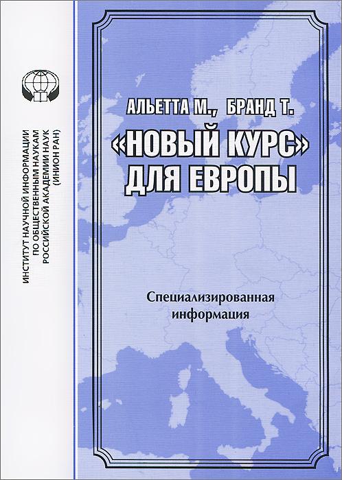 """Книга """"Новый курс"""" для Европы. М. Альетта, Т. Бранд"""