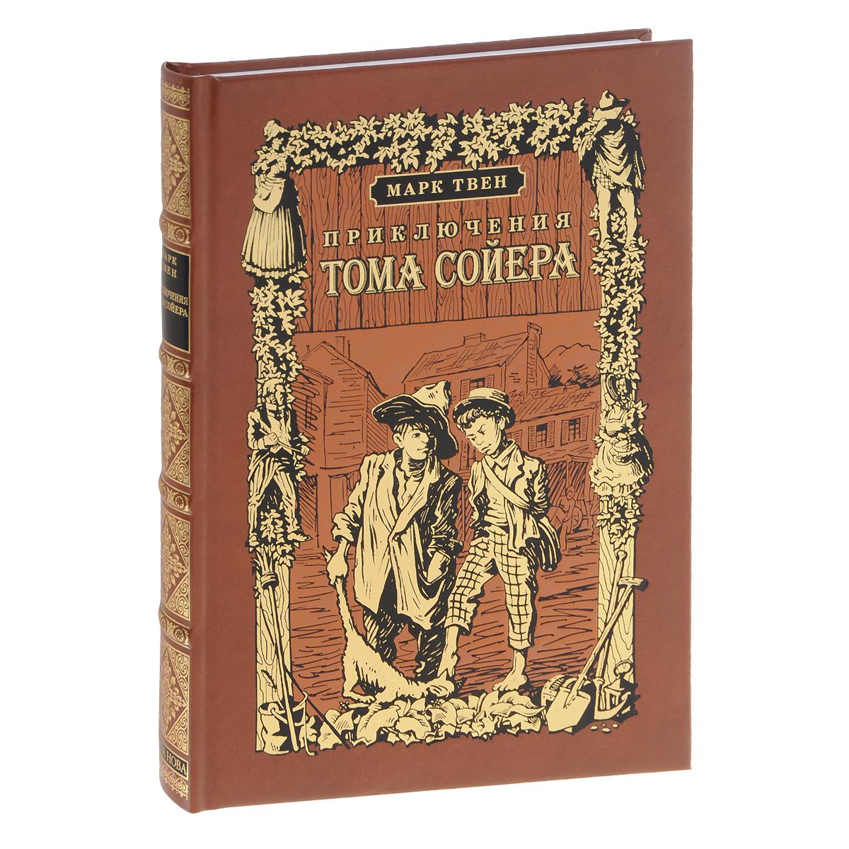 Марк Твен Приключения Тома Сойера (подарочное издание)