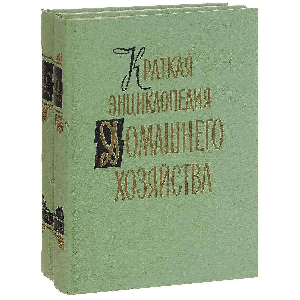 Краткая энциклопедия домашнего хозяйства (комплект из 2 книг) советское градостроительство 1917 1941 в двух книгах комплект из 2 книг