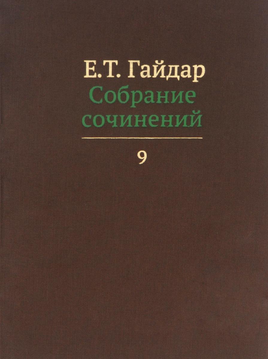 где купить Е. Т. Гайдар Е. Т. Гайдар. Собрание сочинений. В 15 томах. Том 9 дешево
