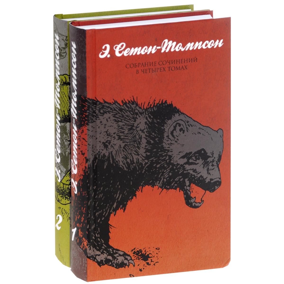 купить Э. Сетон-томпсон Э. Сетон-томпсон. Собрание сочинений. В 4 томах. Тома 1, 2 онлайн