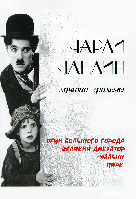 Чарли Чаплин: Огни большого города / Великий диктатор / Малыш / Цирк чарли чаплин огни большого города великий диктатор малыш цирк