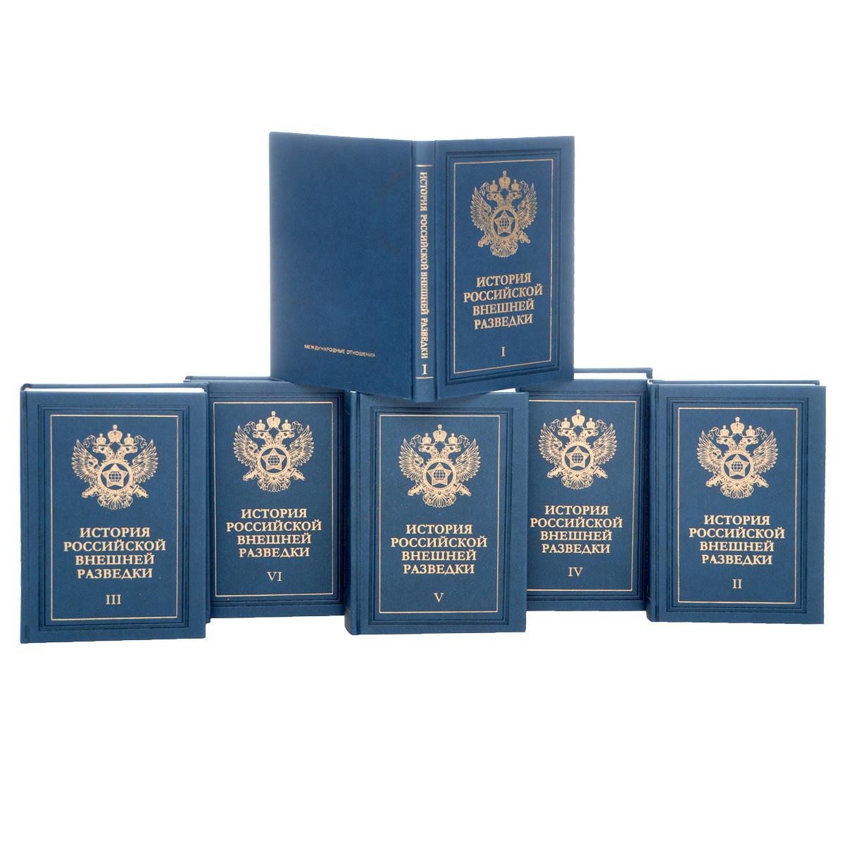 История российской внешней разведки. В 6 томах (комплект)
