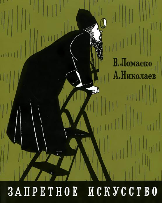 Запретное искусство ЗАПРЕТНОЕ ИСКУССТВО - книга...