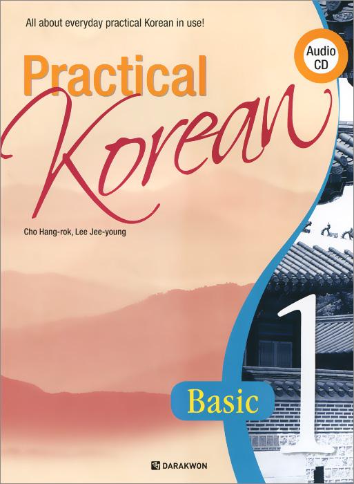 Practical Korean 1: Workbook: Basic (комплект из 2 книг + CD) amici d italia workbook 2 audio cd