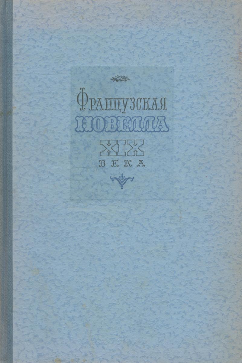 Французская новелла XIX века