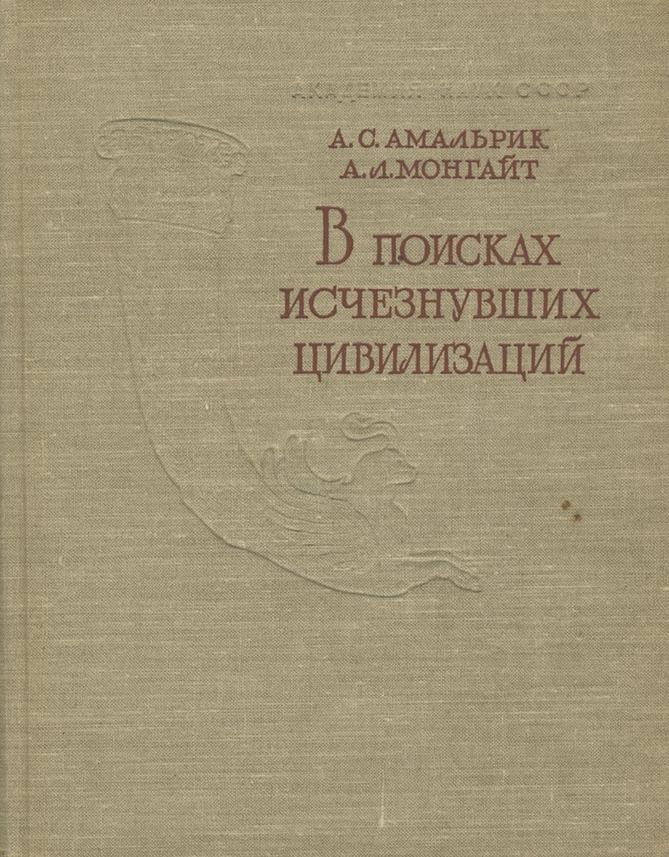 А. С. Амальрик, А. Л. Монгайт В поисках исчезнувших цивилизаций