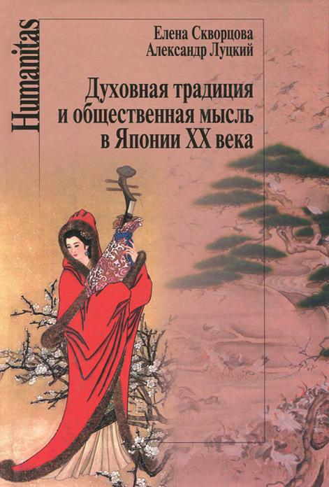 Елена Скворцова, Александр Луцкий Духовная традиция и общественная мысль в Японии XX века