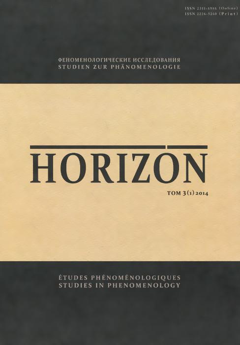Horizon. Феноменологические исследования. Том 3(1), 2014