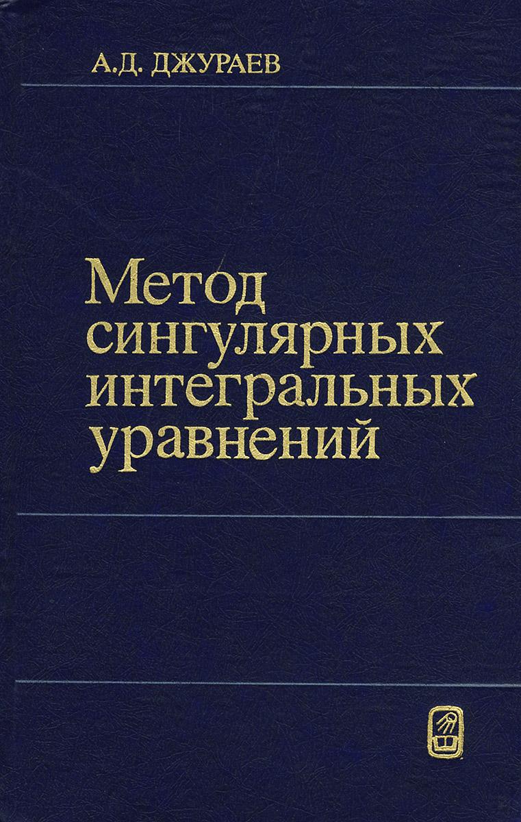 А. Д. Джураев Метод сингулярных интегральных уравнений цена