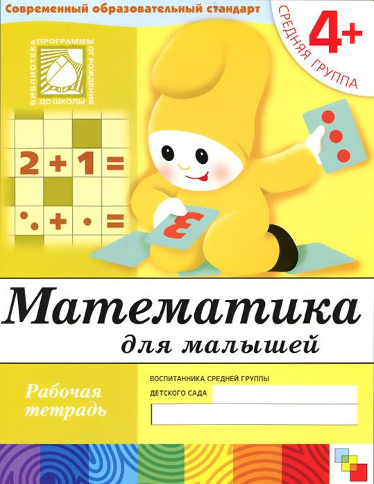 Дарья Денисова, Юрий Дорожин Математика для малышей. Средняя группа. Рабочая тетрадь тетрадь математика для малышей средняя группа 20х25см 16стр
