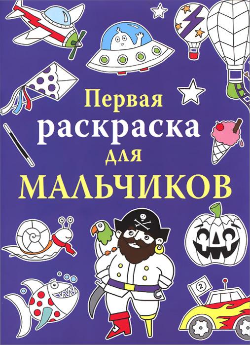 """Книга """"Первая раскраска для мальчиков"""" — купить в интернет ..."""