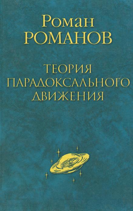 Роман Романов Роман Романов. Теория парадоксального движения