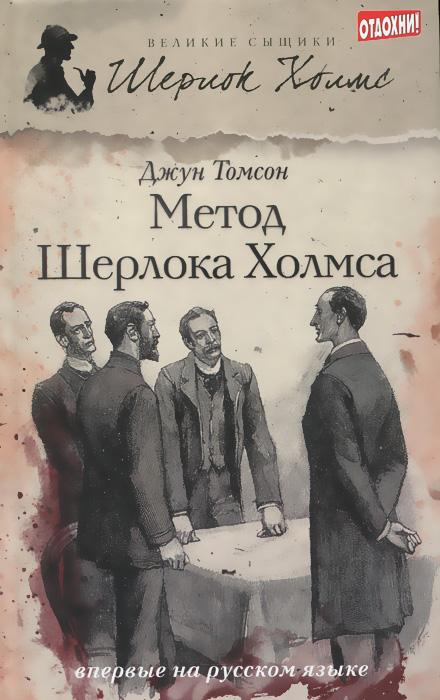 Джун Томсон Метод Шерлока Холмса