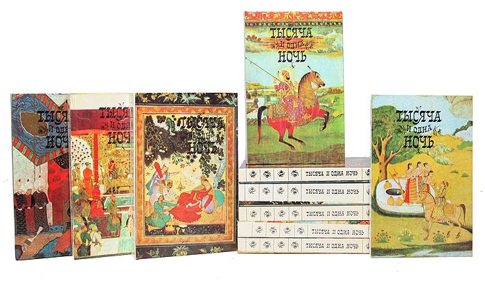 Народное творчество Тысяча и одна ночь: Сказки волшебных ночей для взрослых и детей. В 12 томах (комплект из 10 книг)