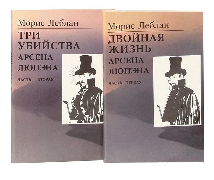 Последние похождения Арсена Люпэна, взломщика-джентльмена (комплект из 2 книг)
