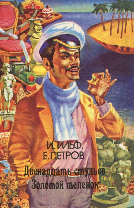 И. Ильф, Е. Петров Двенадцать стульев. Золотой теленок