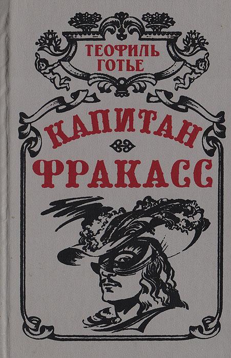 Готье К. Капитан Фракасс