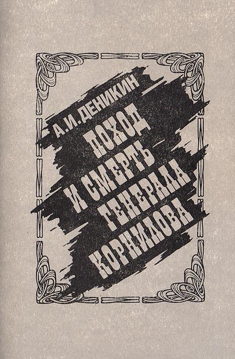 Деникин А. Поход и смерть генерала Корнилова цена в Москве и Питере