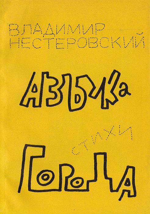 Нестеровский В. Азбука города