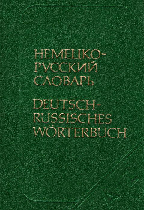 Липшиц О. Д. Немецко-русский словарь / Deutsch-Russisches Worterbuch цена и фото