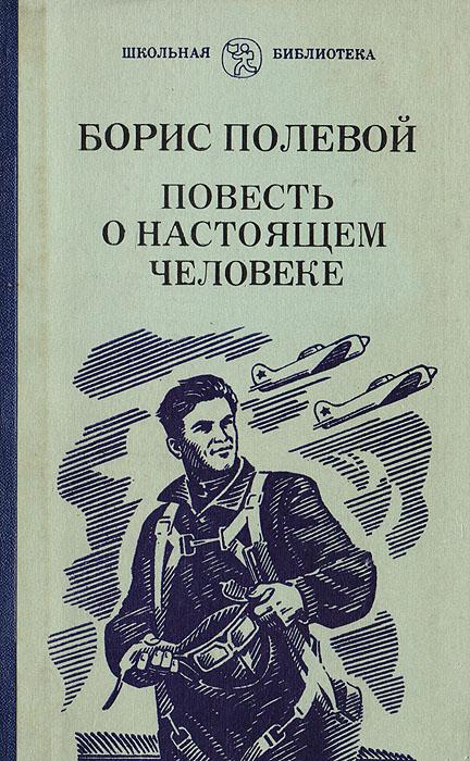 Обложка книги повесть о настоящем человеке