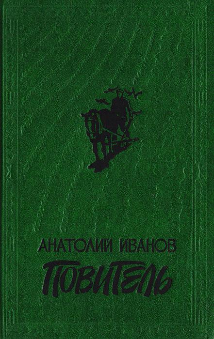 Иванов А. Повитель
