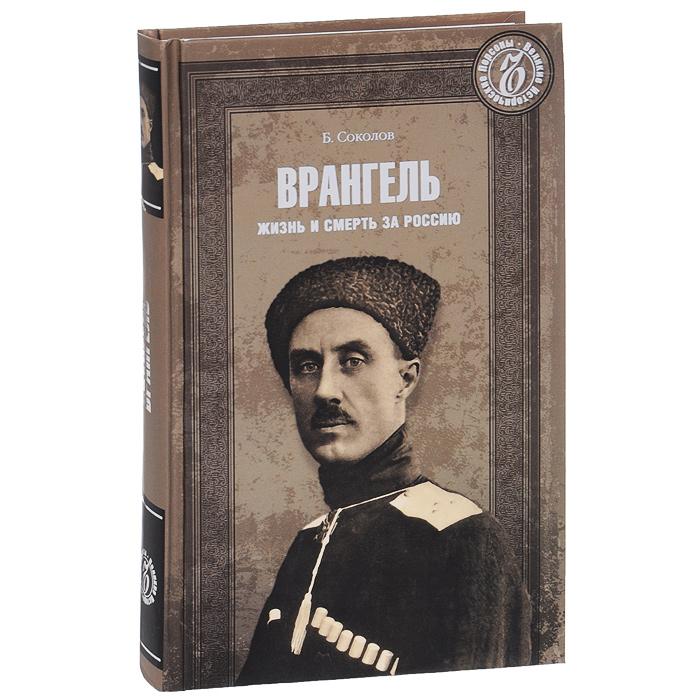Б. Соколов Врангель. Жизнь и смерть за Россию
