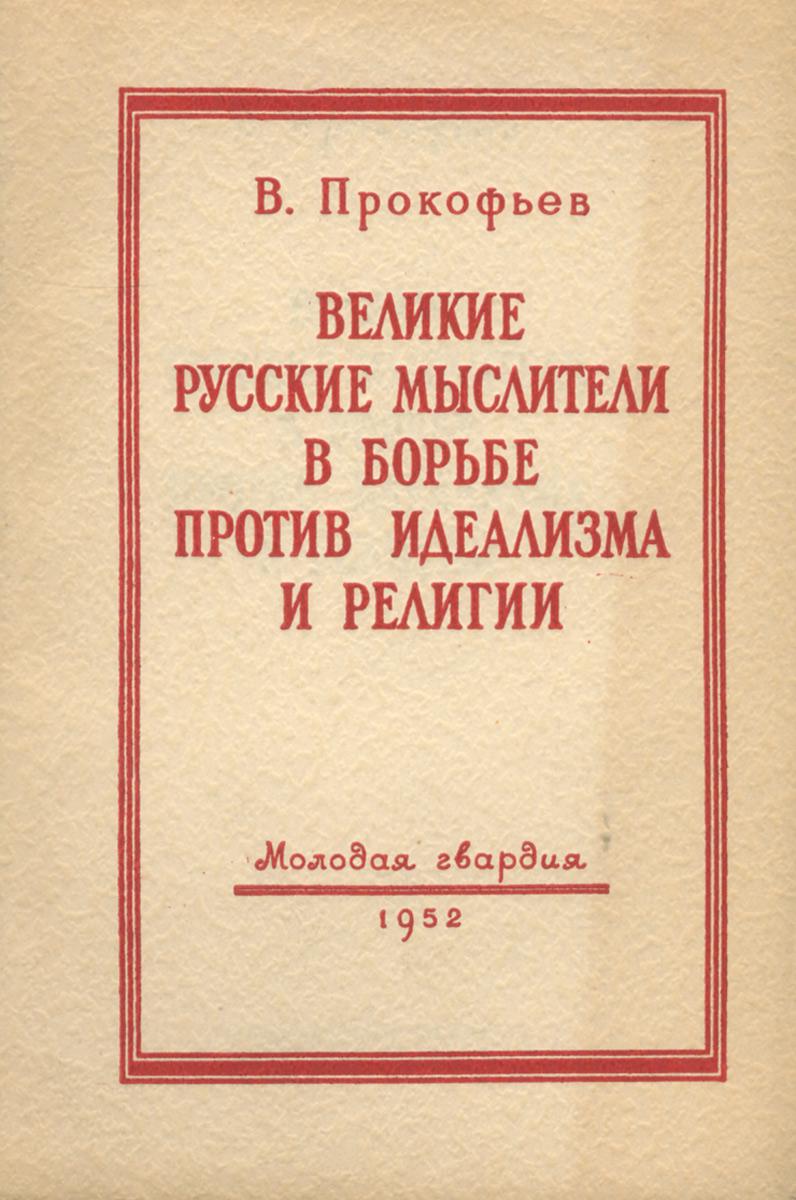 В. Прокофьев Великие русские мыслители в борьбе против идеализма и религии