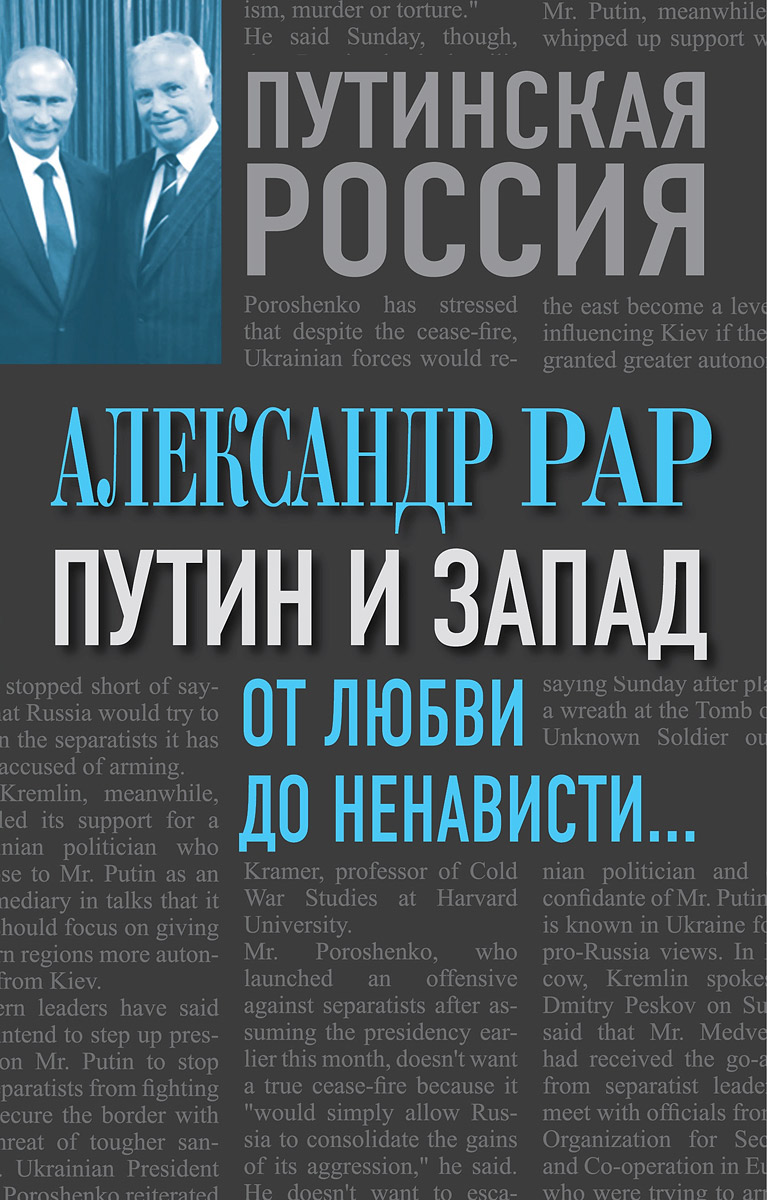 Александр Рар Путин и Запад. От любви до ненависти...