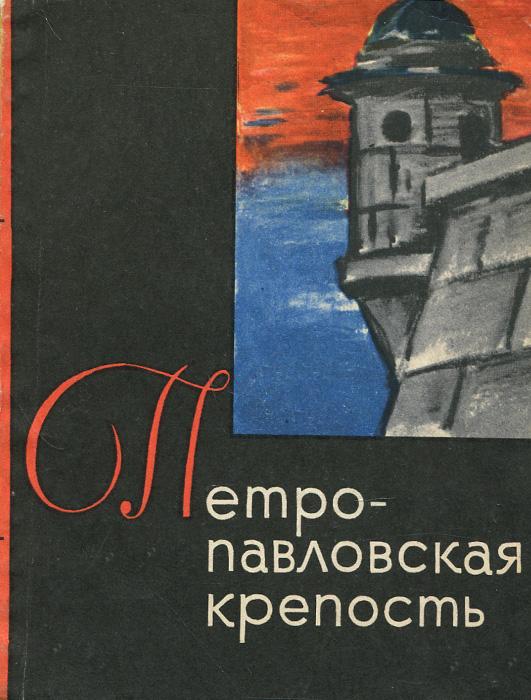 В. И. Пилявский Петропавловская крепость цена