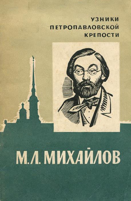 Л. Г. Чуднова М. Л. Михайлов