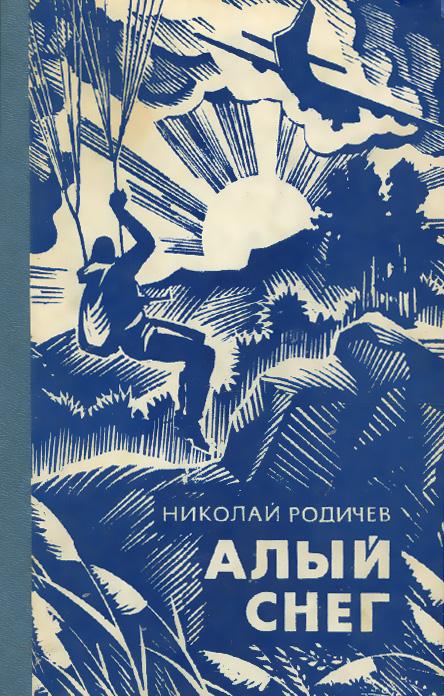 Николай Родичев Алый снег анастасия акулова элементаль стихийное бедствие
