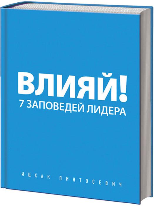 Влияй! 7 заповедей лидера. Доставка по России