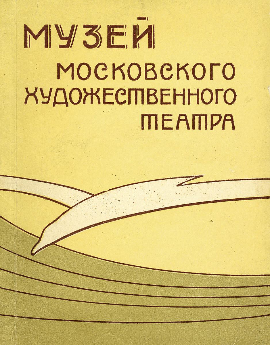 Ф. Михальский Музей Московского Художественного театра