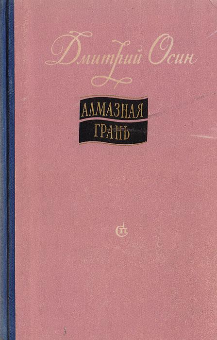 Дмитрий Осин Алмазная грань. Избранные рассказы