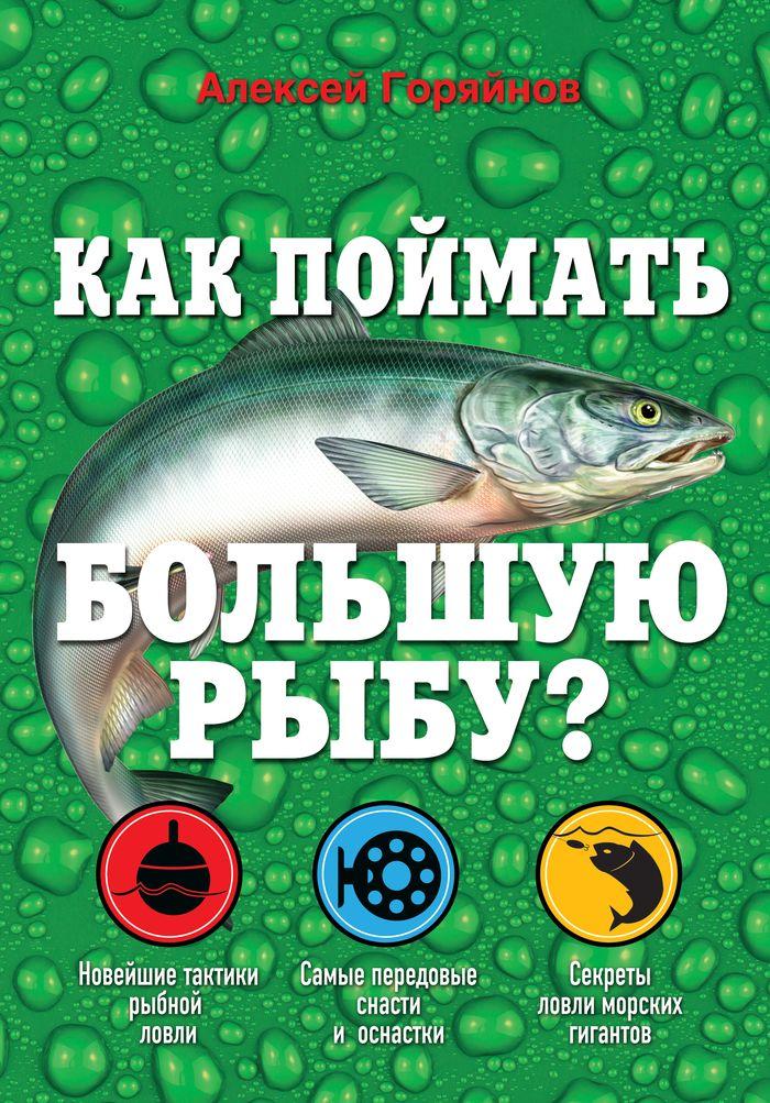 Алексей Горяйнов Как поймать большую рыбу?