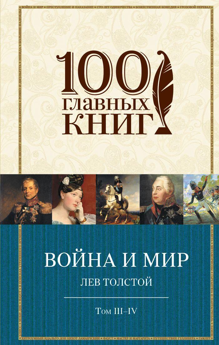 Лев Толстой Война и мир. Том III-IV