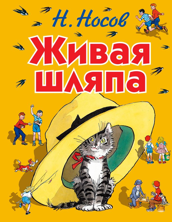 Николай Носов Живая шляпа