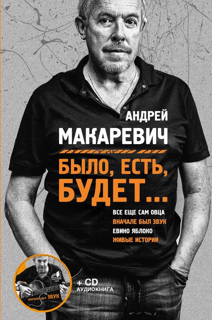 Андрей Макаревич Было, есть, будет... (+ аудиокнига MP3)